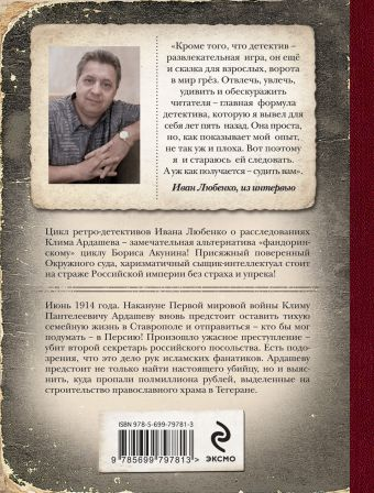 Тень Азраила Любенко И.И.