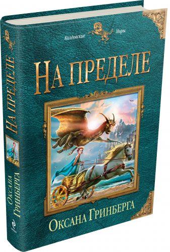 Оксана Гринберга - На пределе обложка книги