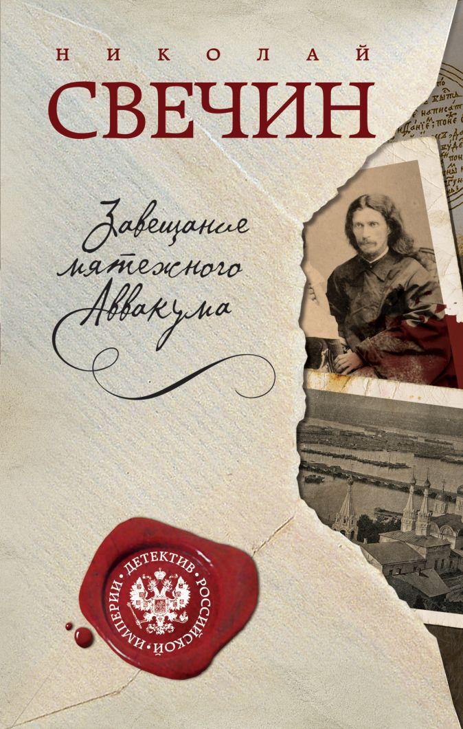 Николай Свечин - Завещание мятежного Аввакума обложка книги