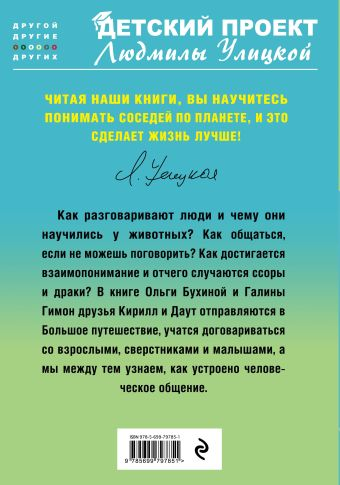 В общем, про общение Ольга Бухина, Галина Гимон
