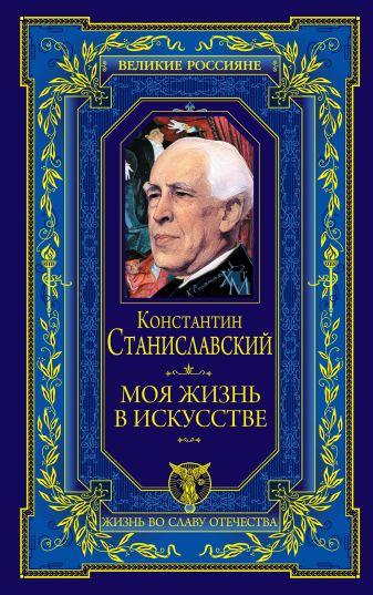 Станиславский К.С. - Моя жизнь в искусстве обложка книги