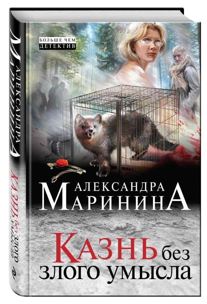 Александра Маринина - Казнь без злого умысла обложка книги