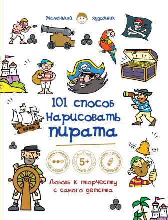101 способ нарисовать пирата!