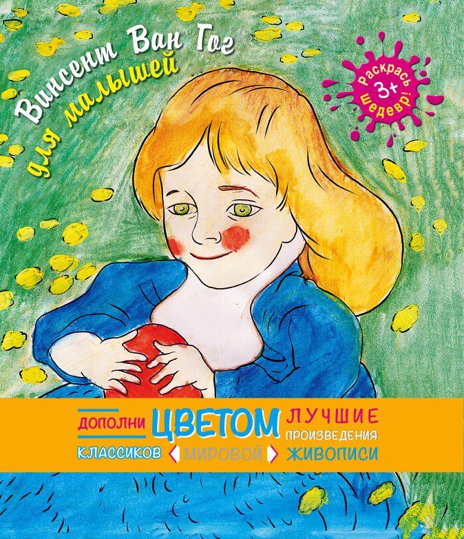 Винсент Ван Гог(раскраски для малышей) • Калинина В.А ...
