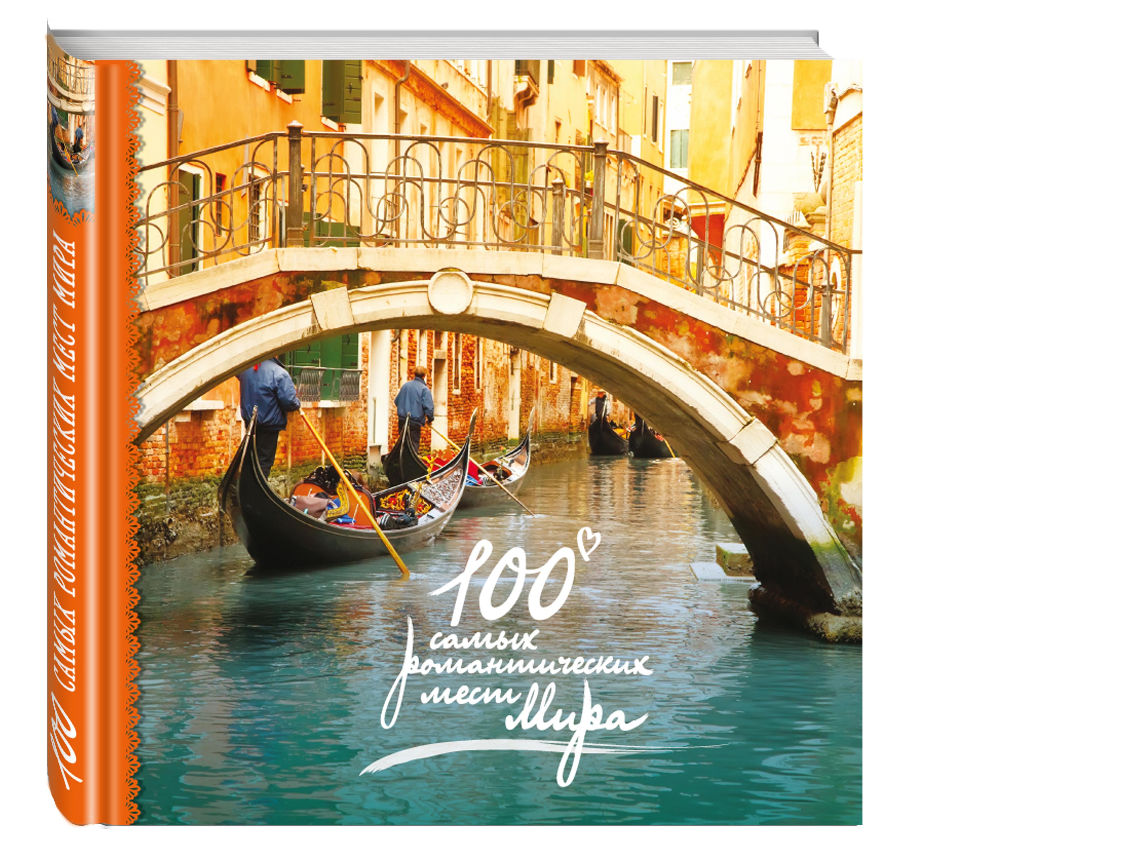 100 самых романтических мест мира (нов. оф.) 100 самых романтических мест мира