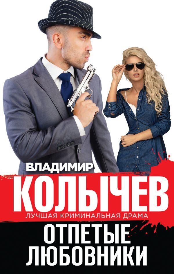 Отпетые любовники Колычев В.Г.