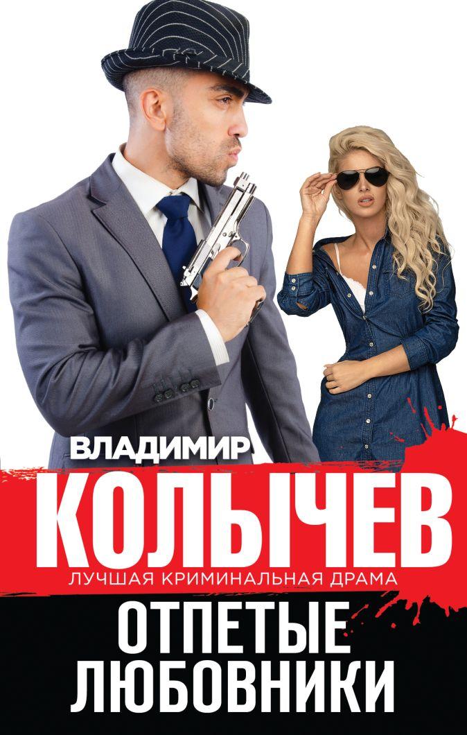 Колычев В.Г. - Отпетые любовники обложка книги