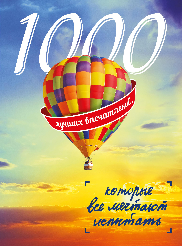 1000 лучших впечатлений, которые все мечтают испытать 1000 лучших мест планеты стерео варио