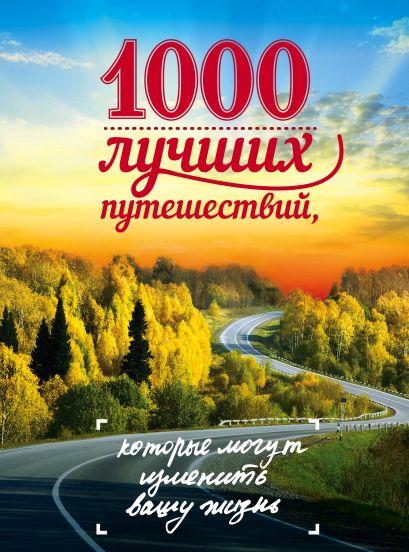 1000 лучших путешествий, которые могут изменить вашу жизнь - фото 1