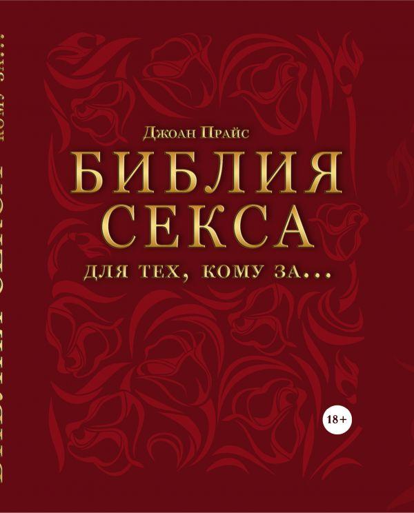 Zakazat.ru: Библия секса для тех, кому за… (комплект). Прайс Джоан