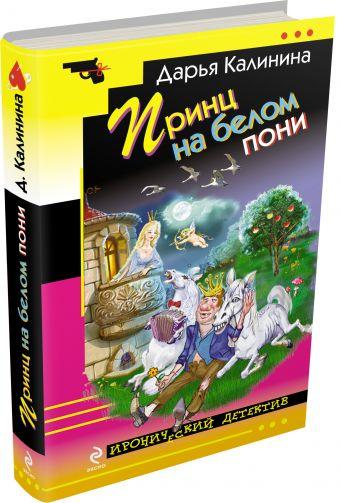 Принц на белом пони Дарья Калинина