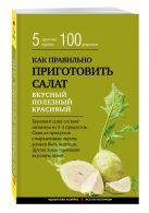- Как правильно приготовить салат. 5 простых правил и 100 рецептов' обложка книги