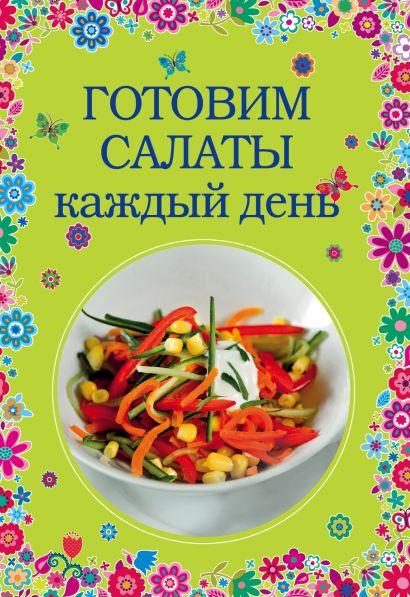 Готовим салаты каждый день - фото 1