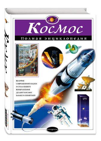 В.И. Цветков - Космос. Полная энциклопедия  обложка книги