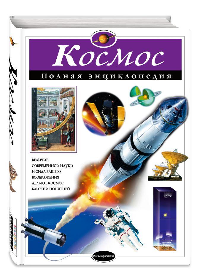 Космос. Полная энциклопедия  В.И. Цветков
