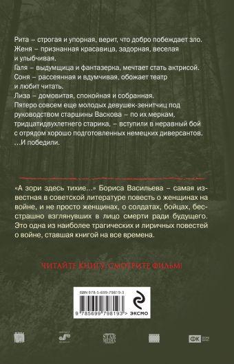 А зори здесь тихие... Борис Васильев