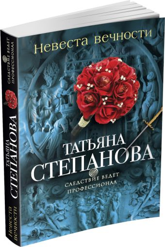 Невеста вечности Степанова Т.Ю.