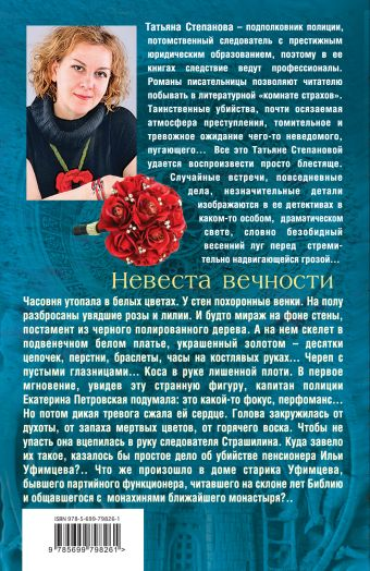 Невеста вечности Татьяна Степанова