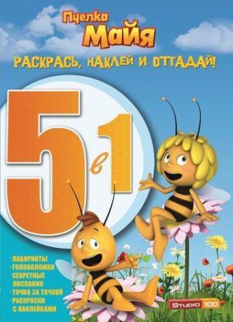 Пчёлка Майя. РНО № 1414. Раскрась, наклей, отгадай! 5 в 1.