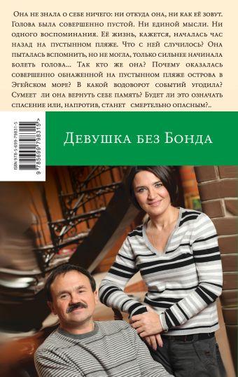 Девушка без Бонда Литвинова А.В., Литвинов С.В.