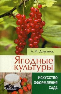 Довганюк А.И. - Ягодные культуры. обложка книги