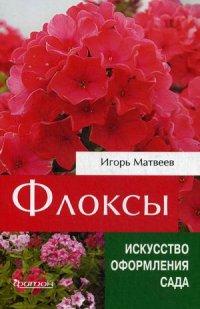 Матвеев И.В. Флоксы. матвеев и флоксы метельчатые