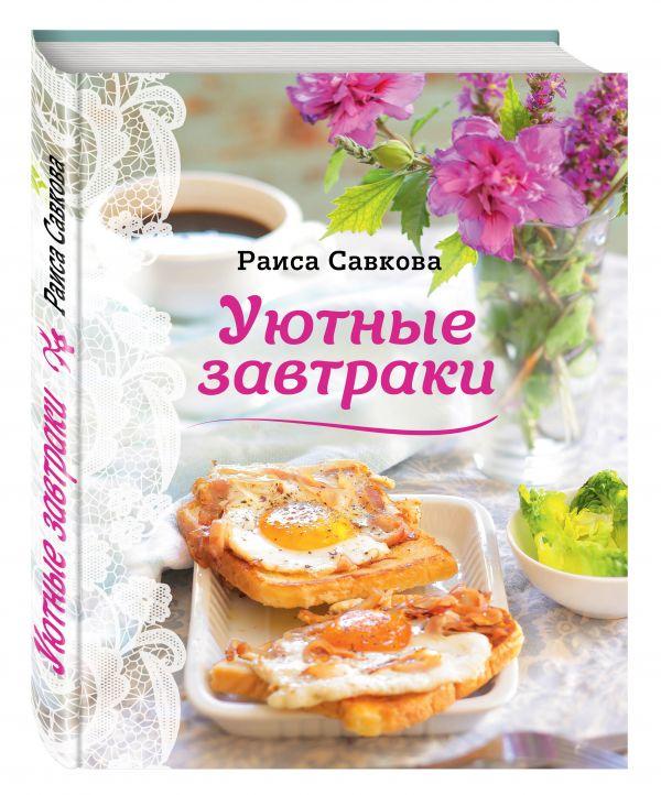 Уютные завтраки Савкова Р.В.