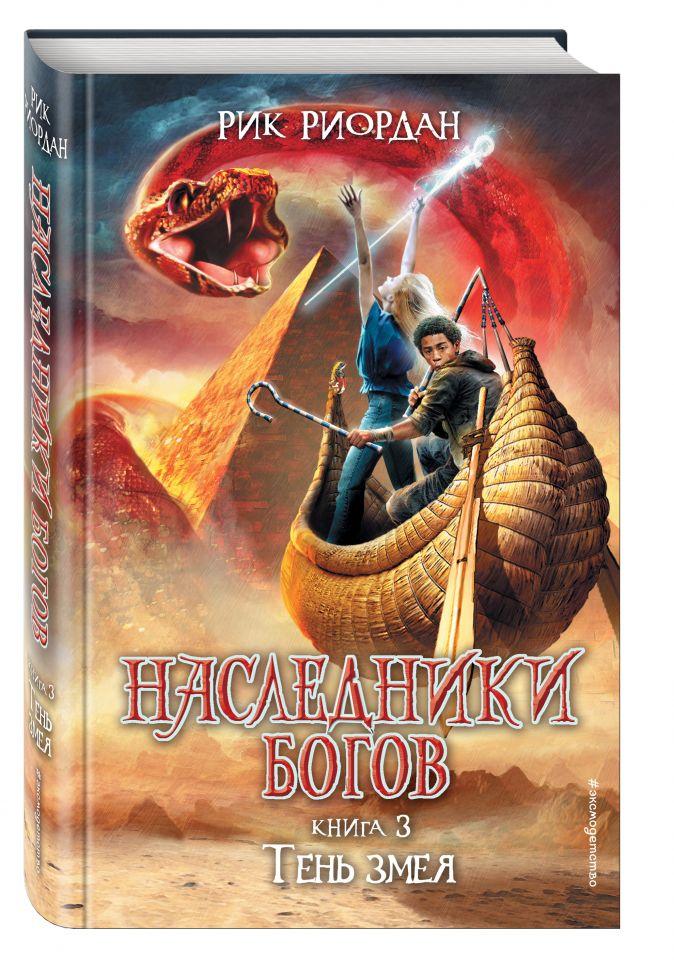 Рик Риордан - Наследники Богов. Книга 3. Тень змея обложка книги