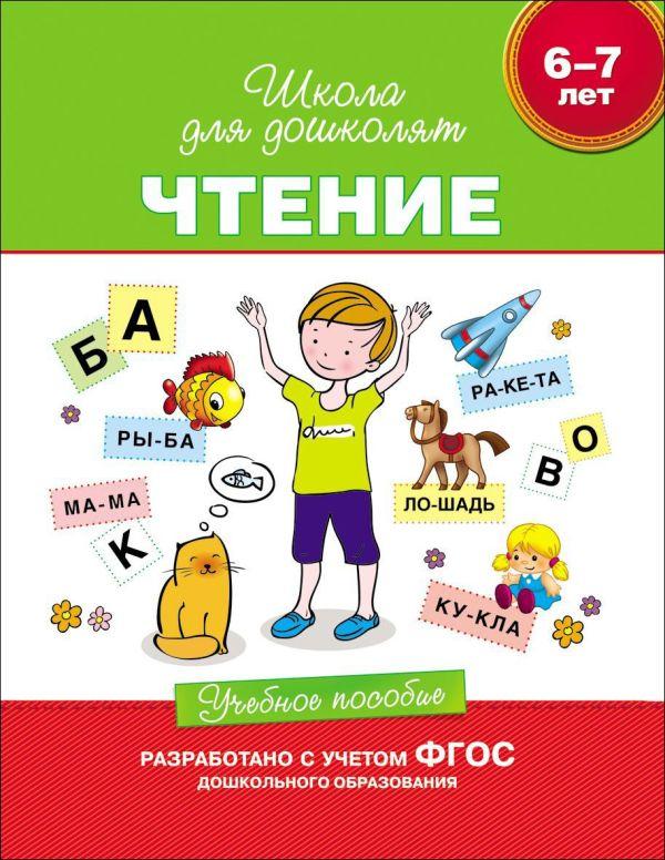 6-7 лет. Чтение. Учебное пособие Гаврина С.Е.