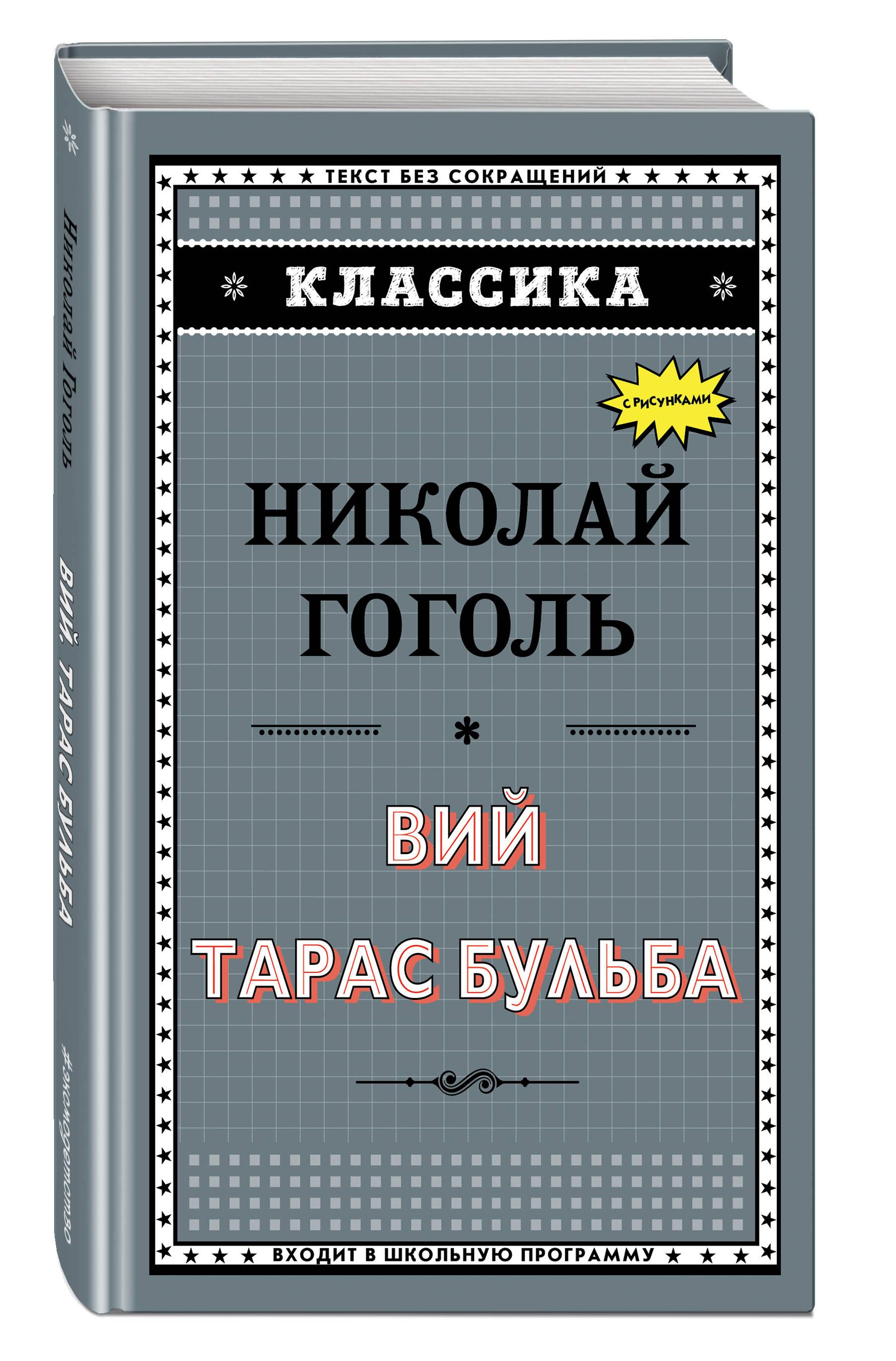 Н. В. Гоголь Вий. Тарас Бульба