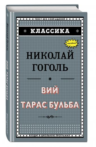Вий. Тарас Бульба Н. В. Гоголь