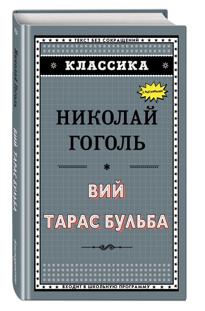 Н. В. Гоголь - Вий. Тарас Бульба обложка книги