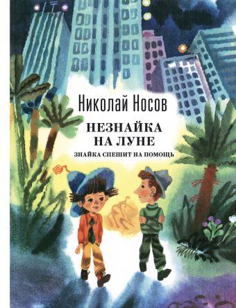 Незнайка на Луне. Знайка спешит на помощь (ил. А. Борисова) Николай Носов