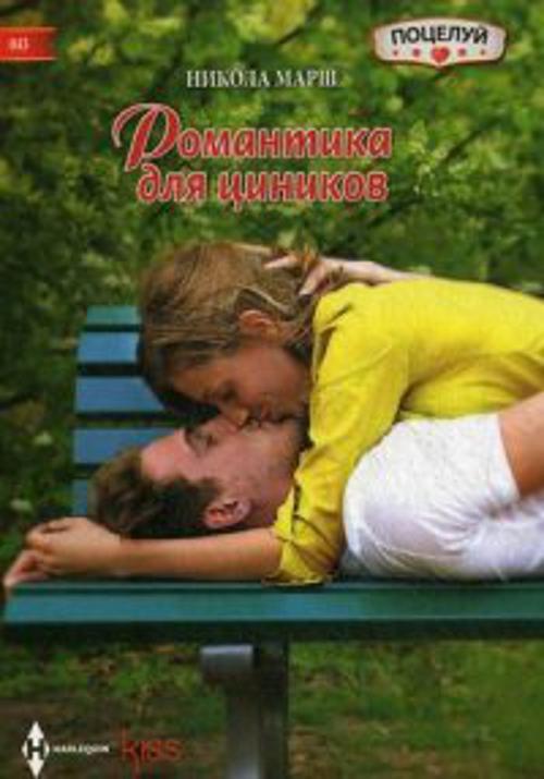 Романтика для цинников Марш Н.