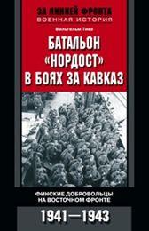 """Тике В. - Батальон """"Нордост"""" в боях за Кавказ. Финские добровольцы на Восточном фронте. 1941-1943 обложка книги"""