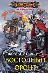 Сахаров В.И. - Восточный фронт обложка книги