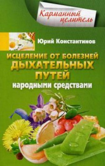 Константинов Ю. - Исцеление от болезней дыхательных путей народными средствами обложка книги