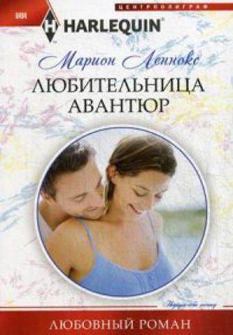 Леннокс М. - Любительница авантюр обложка книги