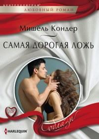 Кондер М. - Самая дорогая ложь обложка книги