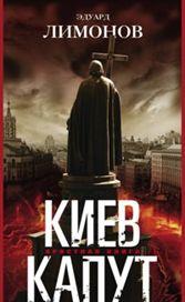 Киев капут. Яростная книга Лимонов Э