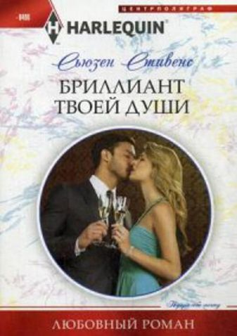 Стивенс С. - Бриллиант твоей души обложка книги