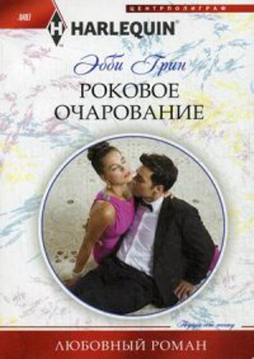 Грин Э. - Роковое очарование обложка книги