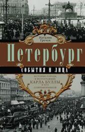 Коренцвит В. - Летний сад Петра Великого обложка книги