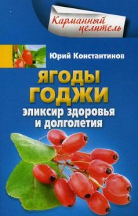 Константинов Ю. - Ягоды годжи Эликсир здоровья и долголетия обложка книги