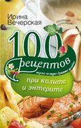 100 рецептов при колите и энтерите Вечерская И