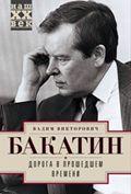Бакатин В.В. - Дорога в прошедшем времени обложка книги