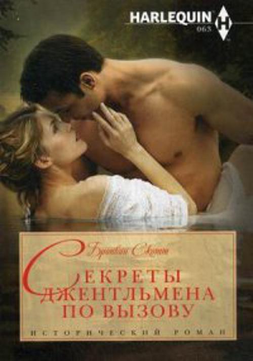 Скотт Б. - Секреты джентельмена по вызову обложка книги