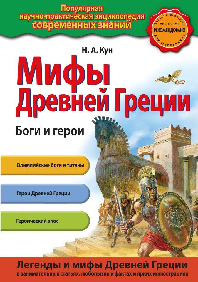 Мифы Древней Греции. Боги и герои Кун Н.А.