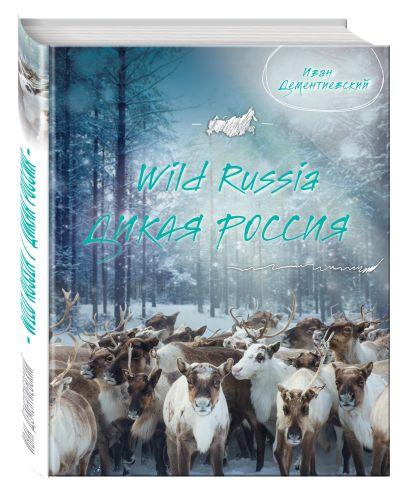 Дикая Россия/Wild Russia - фото 1