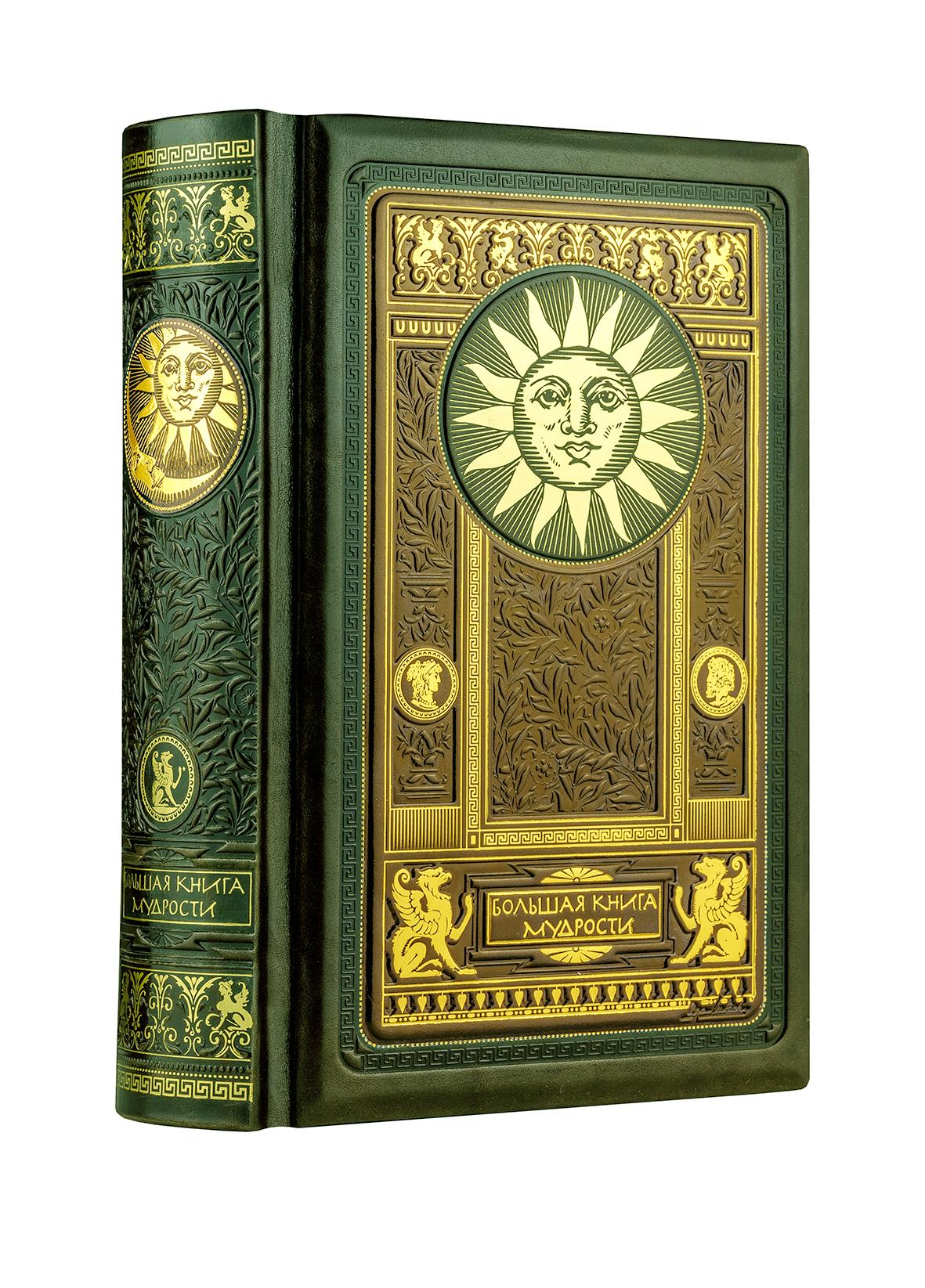 Большая книга мудрости бревертон терри большая книга великих изречений